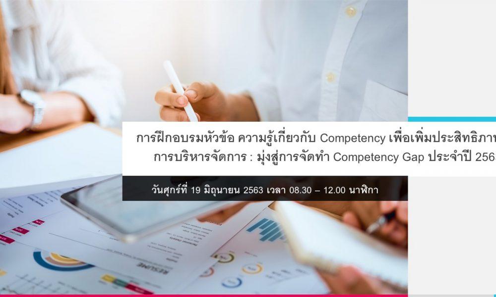 การฝึกอบรมหัวข้อ ความรู้เกี่ยวกับ Competency เพื่อเพิ่มประสิทธิภาพการบริหารจัดการ : มุ่งสู่การจัดทำ Competency Gap ประจำปี 2563