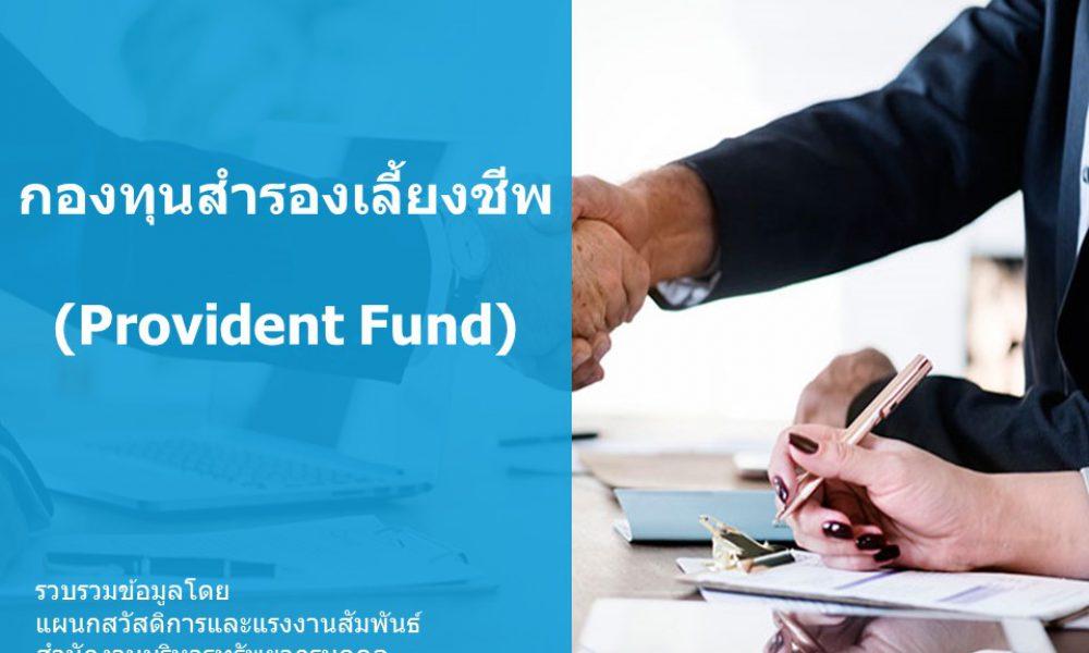 กองทุนสำรองเลี้ยงชีพ (Provident Fund)