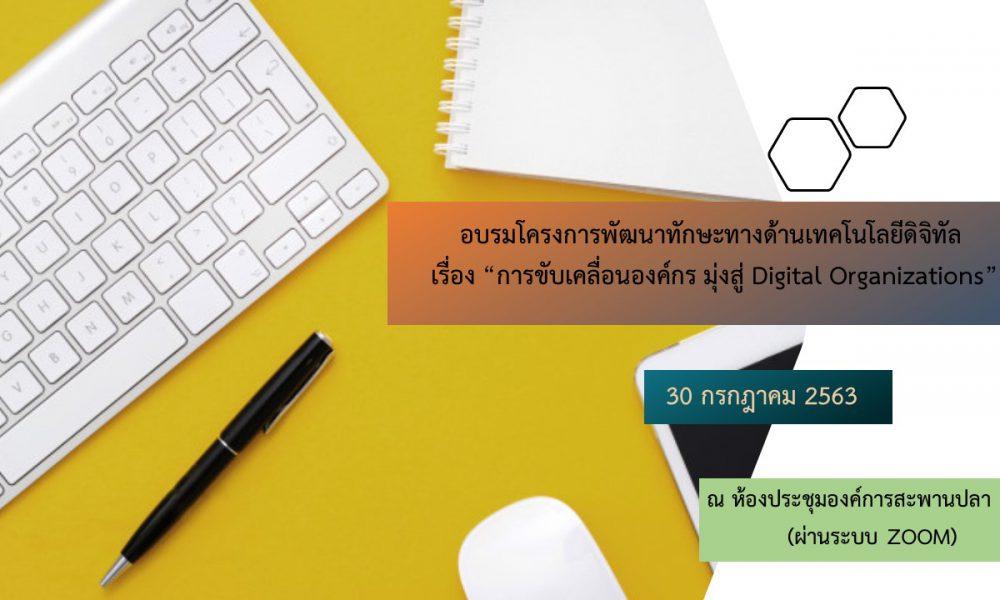 """โครงการพัฒนาทักษะทางด้านเทคโนโลยี เรื่อง """"การขับเคลื่อนองค์กร มุ่งสู่ Digital Organizations"""""""