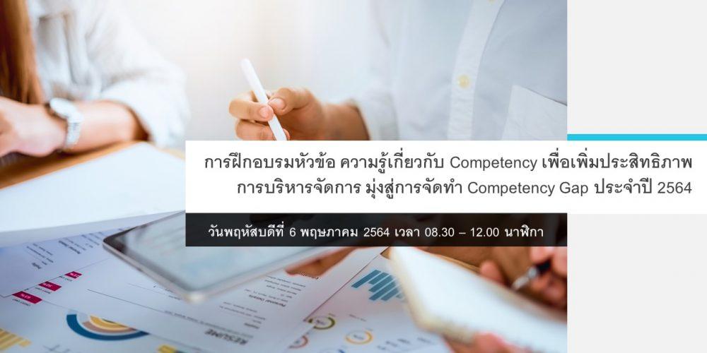 โครงการฝึกอบรมผู้บริหารและพนักงานหัวข้อ  ความรู้เกี่ยวกับ Competency เพื่อเพิ่มประสิทธิภาพการบริหารจัดการ มุ่งสู่การจัดทำ Competency Gap ประจำปี 2564